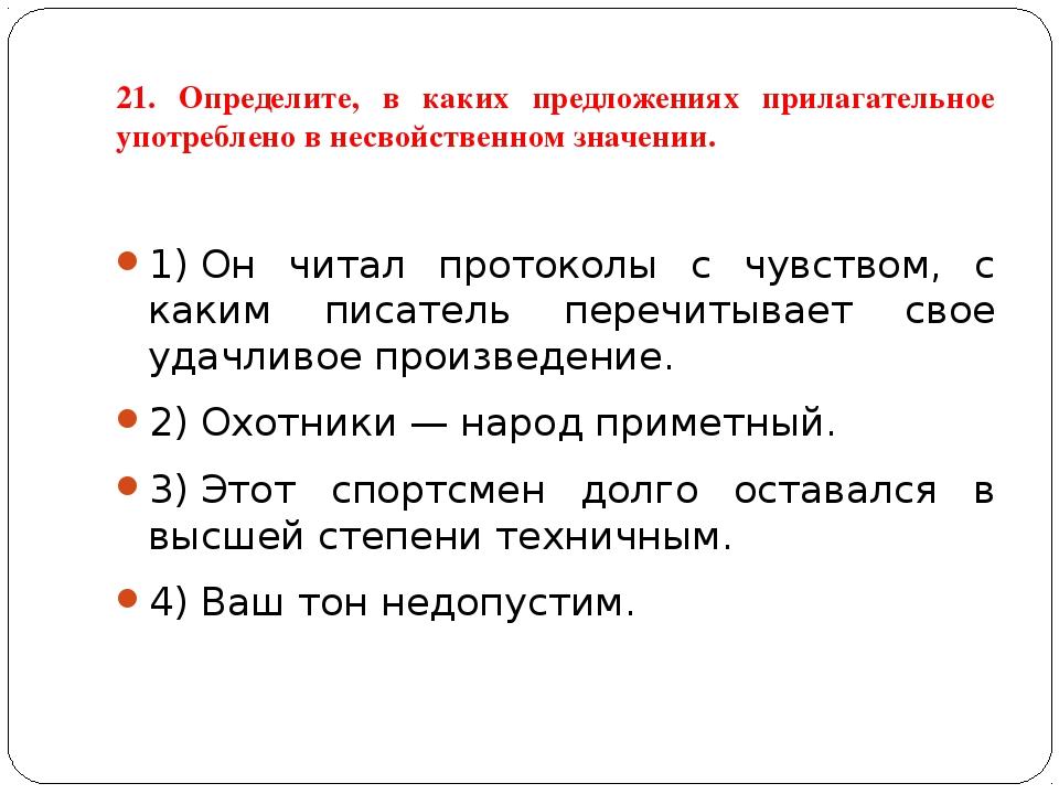 21. Определите, в каких предложениях прилагательное употреблено в несвойствен...