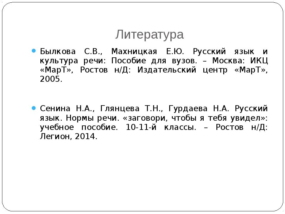 Литература Былкова С.В., Махницкая Е.Ю. Русский язык и культура речи: Пособие...
