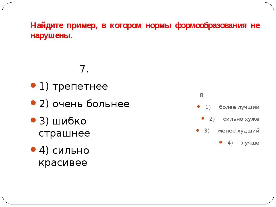 Найдите пример, в котором нормы формообразования не нарушены. 7. 1)трепетн...
