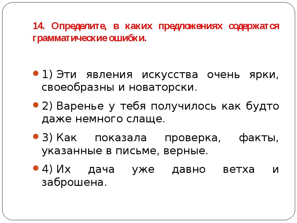 14. Определите, в каких предложениях содержатся грамматические ошибки. 1)Эти...