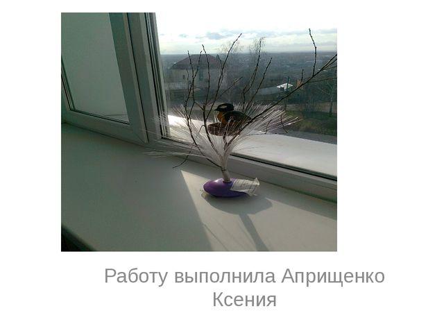 Работу выполнила Априщенко Ксения