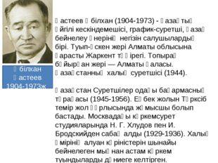 Қастеев Әбілхан (1904-1973) - қазақтың әйгілі кескіндемешісі, график-суретші,