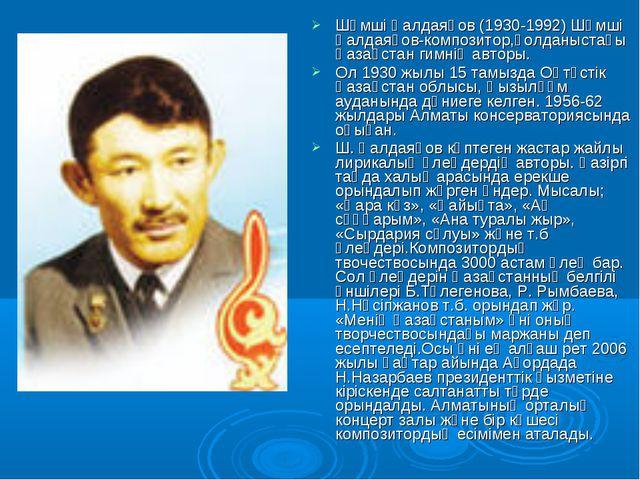 Шәмші Қалдаяқов (1930-1992) Шәмші Қалдаяқов-композитор,қолданыстағы Қазақстан...