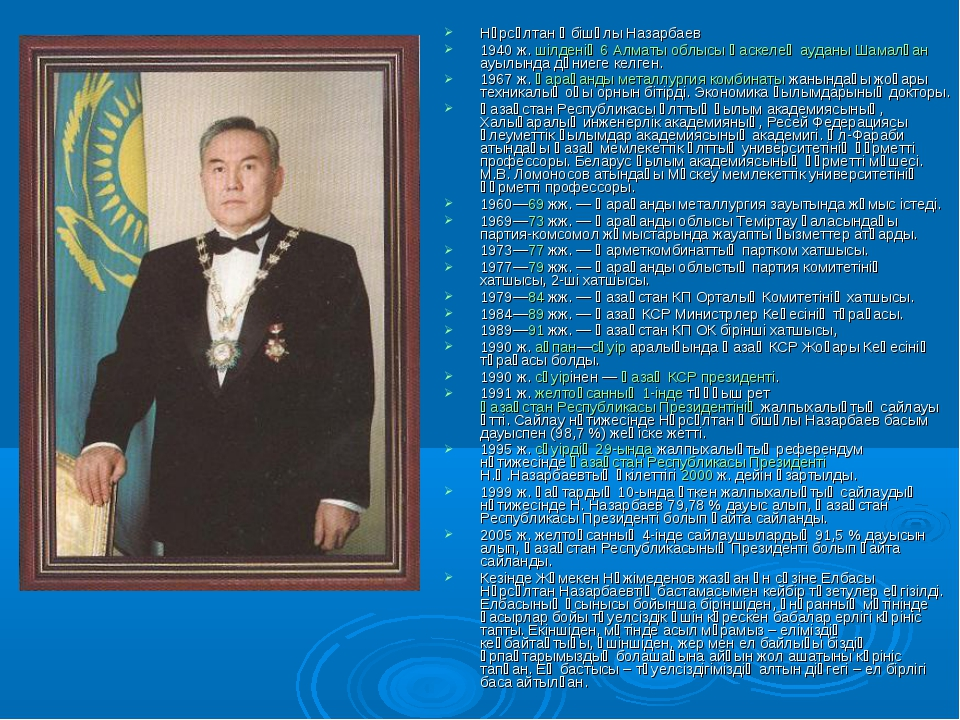 Нұрсұлтан Әбішұлы Назарбаев 1940ж. шілденің 6 Алматы облысы Қаскелең ауданы...