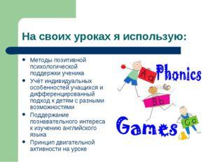 На своих уроках я использую: Методы позитивной психологической поддержки учен