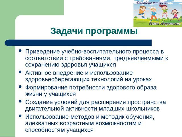 Задачи программы Приведение учебно-воспитательного процесса в соответствии с...