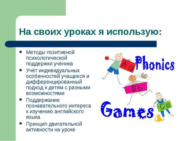 На своих уроках я использую: Методы позитивной психологической поддержки учен...