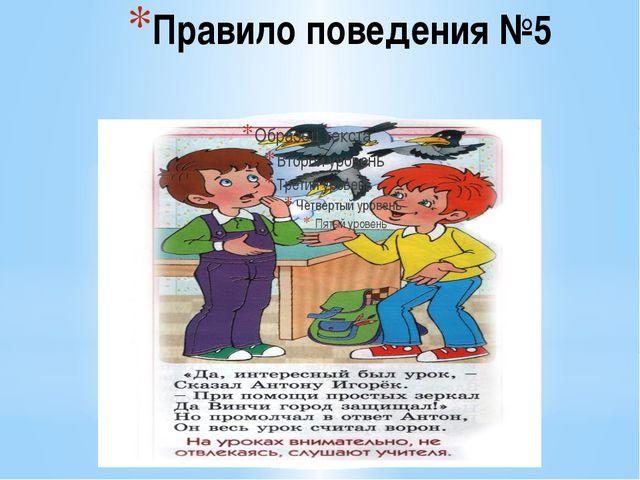 Правило поведения №5