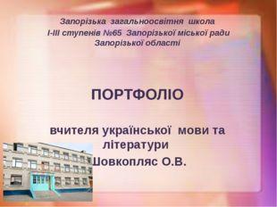 Запорізька загальноосвітня школа І-ІІІ ступенів №65 Запорізької міської ради