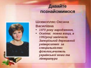 Давайте познайомимося Шовкопляс Оксана Василівна 1970 року народження, Освіта