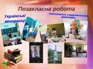 Позакласна робота Українські вечорниці Знайомимося з національними ремеслами