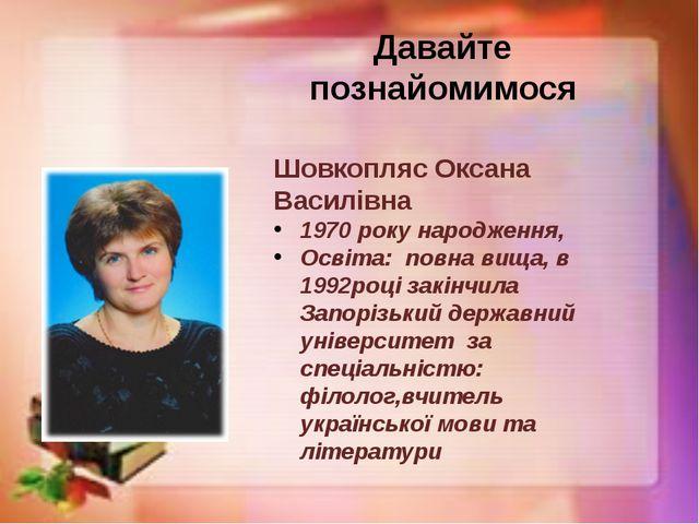 Давайте познайомимося Шовкопляс Оксана Василівна 1970 року народження, Освіта...