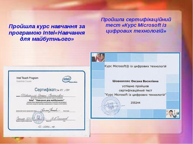 Пройшла курс навчання за програмою Intel«Навчання для майбутнього» Пройшла се...