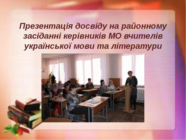 Презентація досвіду на районному засіданні керівників МО вчителів української...