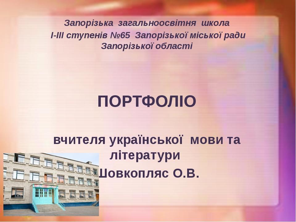 Запорізька загальноосвітня школа І-ІІІ ступенів №65 Запорізької міської ради...