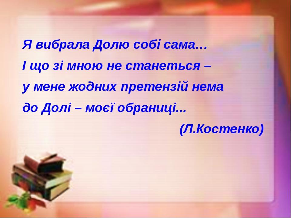 Я вибрала Долю собі сама… І що зі мною не станеться – у мене жодних претензій...