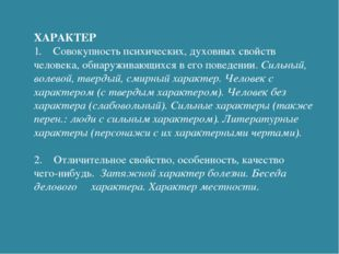 ХАРАКТЕР 1. Совокупность психических, духовных свойств человека, обнаруживающ