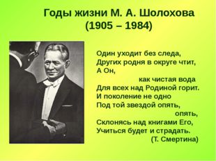 Годы жизни М. А. Шолохова (1905 – 1984) Один уходит без следа, Других родня в