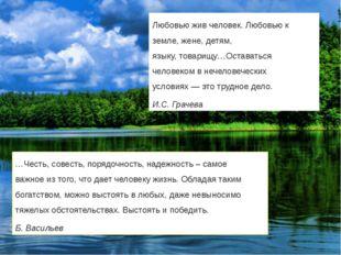 Любовью жив человек. Любовью к земле, жене, детям, языку, товарищу…Оставатьс