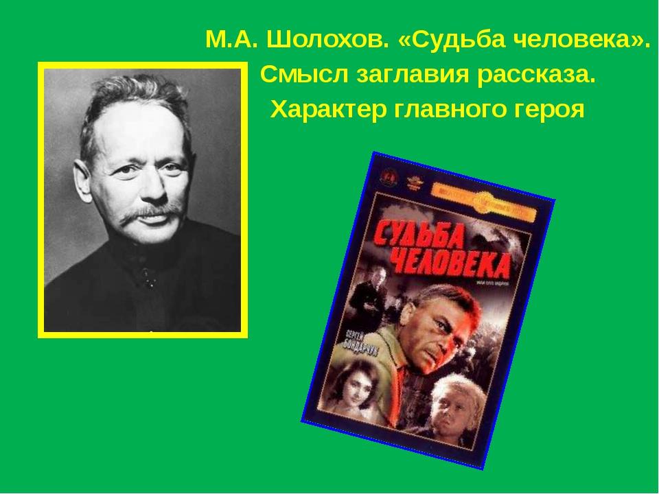 М.А. Шолохов. «Судьба человека». Смысл заглавия рассказа. Характер главного г...