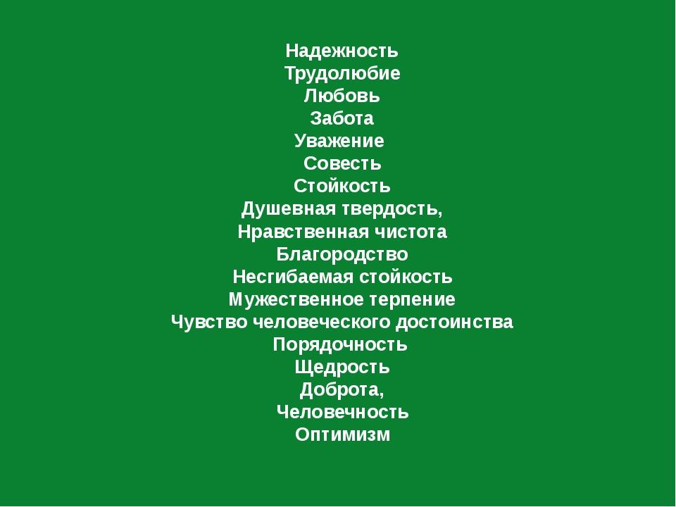 Надежность Трудолюбие Любовь Забота Уважение Совесть Стойкость Душевная тверд...
