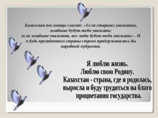 Казахская пословица гласит: «Если старших уважаешь, младшие будут тебя уважат