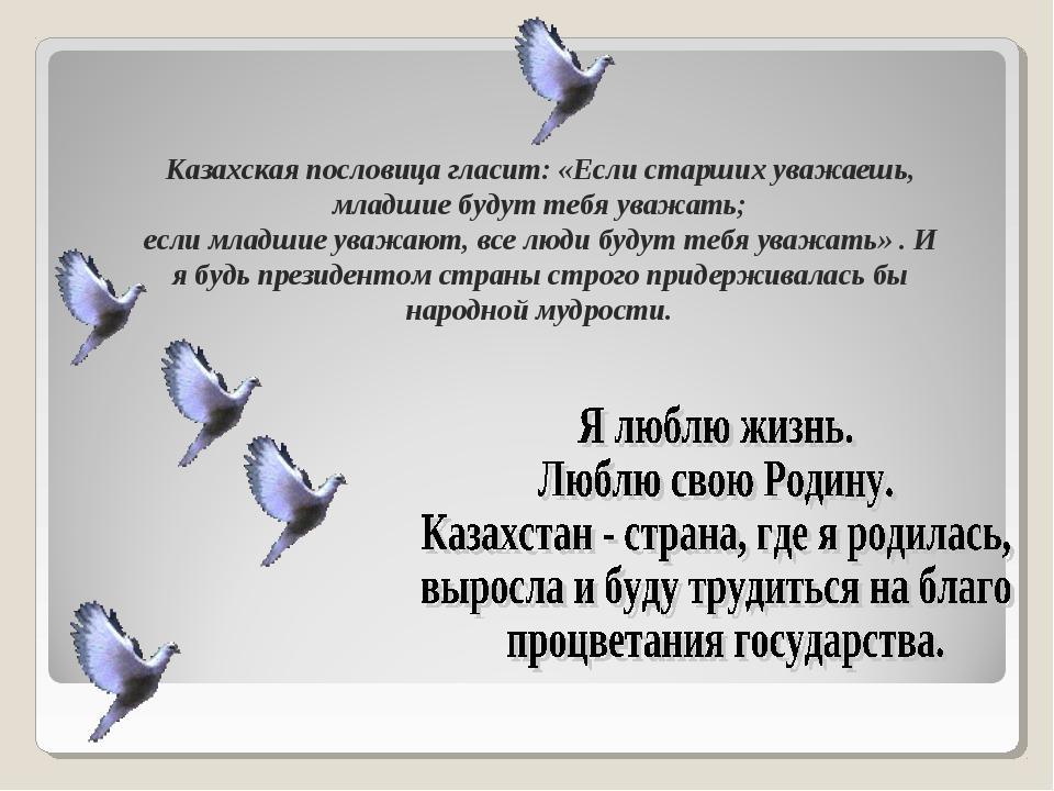 Казахская пословица гласит: «Если старших уважаешь, младшие будут тебя уважат...