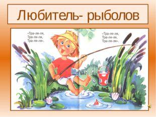 Любитель- рыболов