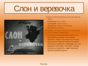 Слон и веревочка Художественный фильм (Союздетфильм, 1945). РежиссерИлья Фре