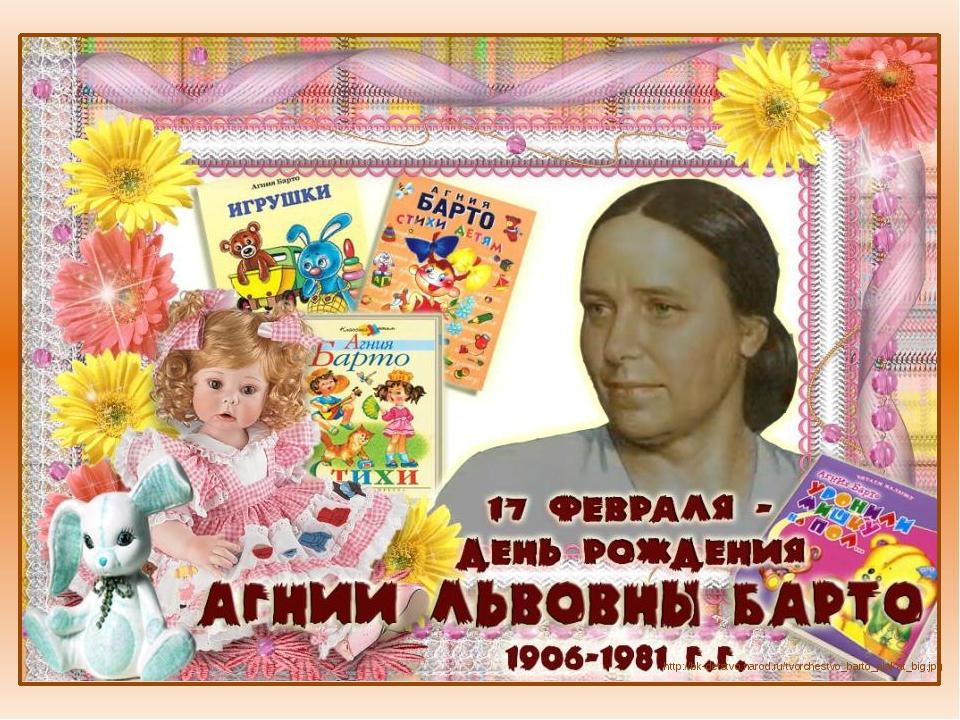 http://bk-detstvo.narod.ru/tvorchestvo_barto_plakat_big.jpg