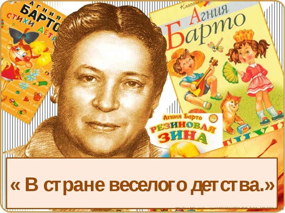 « В стране веселого детства.» http://img-fotki.yandex.ru/get/4404/121447594.8...