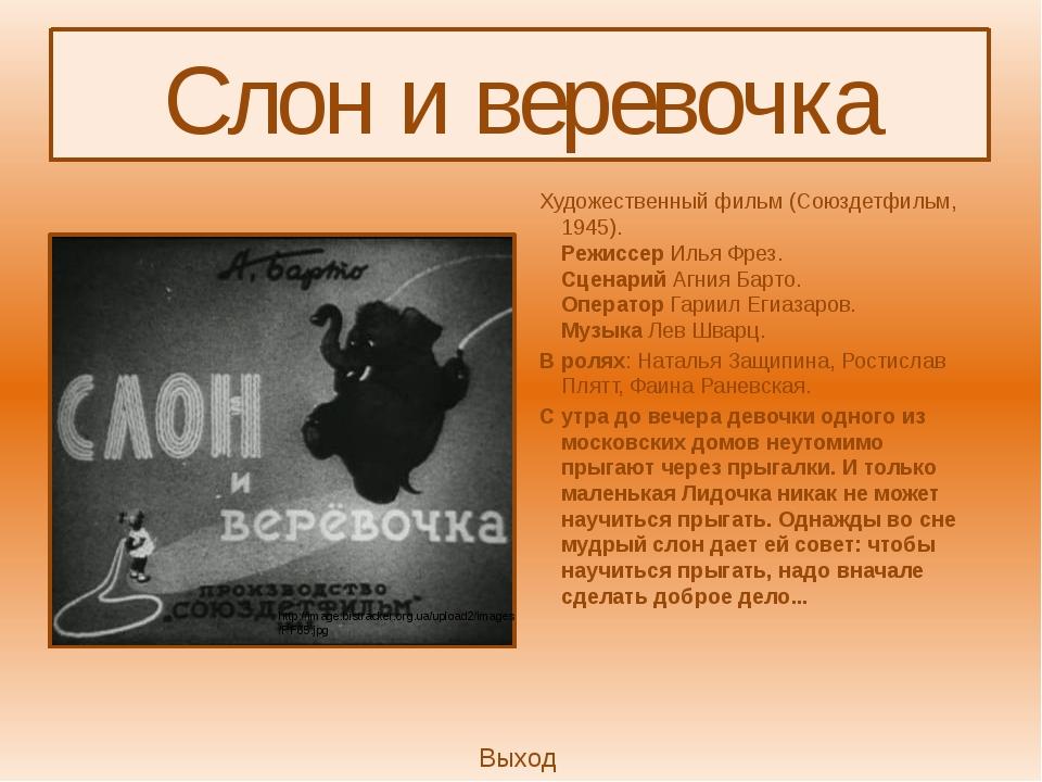 Слон и веревочка Художественный фильм (Союздетфильм, 1945). РежиссерИлья Фре...