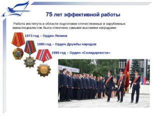 1973 год – Орден Ленина 1985 год – Орден Дружбы народов 1986 год – Орден «Сол
