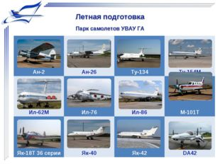 Ан-2Ан-26Ту-134Ту-154М Ил-62МИл-76Ил-86М-101Т Як-18Т 36 серииЯк-40Як-