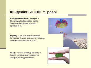 Күнделікті күштің түрлері Аэродинамикалық кедергі – бұл ауада ұшқан кезде зат