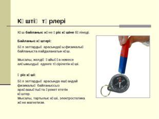 Байланыс күштері: Күш байланыс және өріс күшіне бөлінеді. Күштің түрлері Бұл