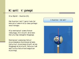 Бір Ньютон 1 м/с2 үдету үшін 1кг массаға қажетті күш саны ретінде анықталады.