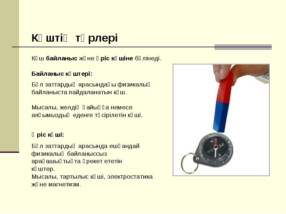 Байланыс күштері: Күш байланыс және өріс күшіне бөлінеді. Күштің түрлері Бұл...