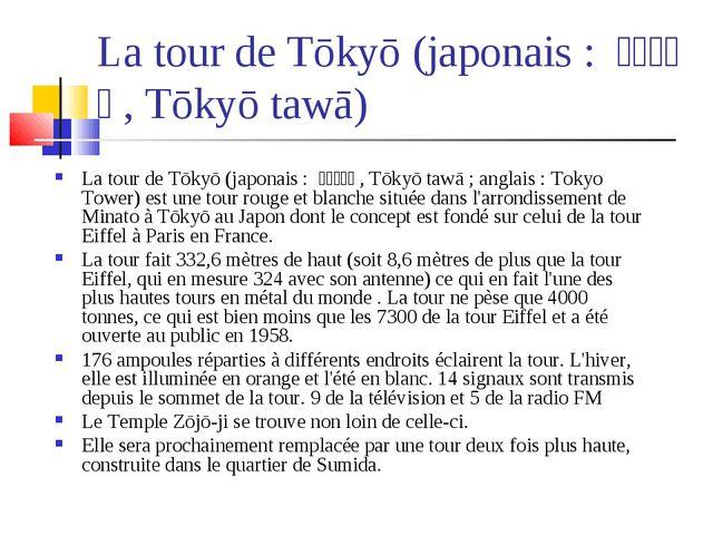 La tour de Tōkyō (japonais : 東京タワー, Tōkyō tawā) La tour de Tōkyō (japona...