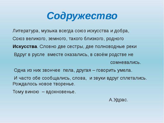 Содружество Литература, музыка всегда союз искусства и добра, Союз великого,...