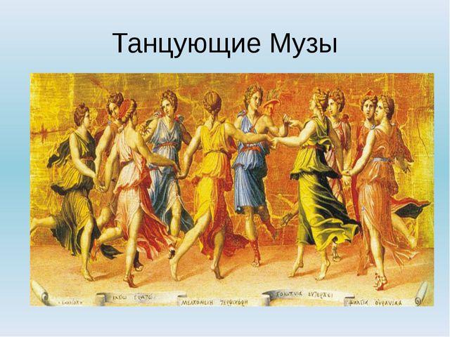 Танцующие Музы