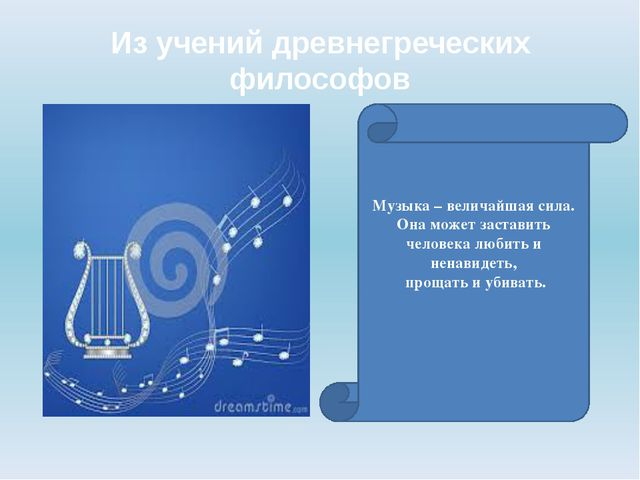 Музыка – величайшая сила. Она может заставить человека любить и ненавидеть, п...