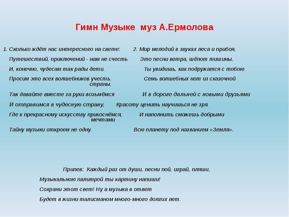 Гимн Музыке муз А.Ермолова 1. Сколько ждёт нас интересного на свете: 2. Мир...