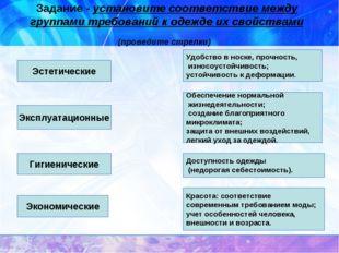 Задание - установите соответствие между группами требований к одежде их свойс