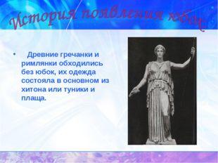 Древние гречанки и римлянки обходились без юбок, их одежда состояла в осн