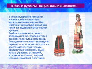 Юбка в русском национальном костюме. В русских деревнях женщины носили понёв