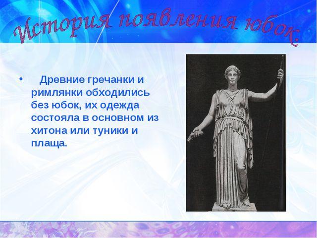 Древние гречанки и римлянки обходились без юбок, их одежда состояла в осн...