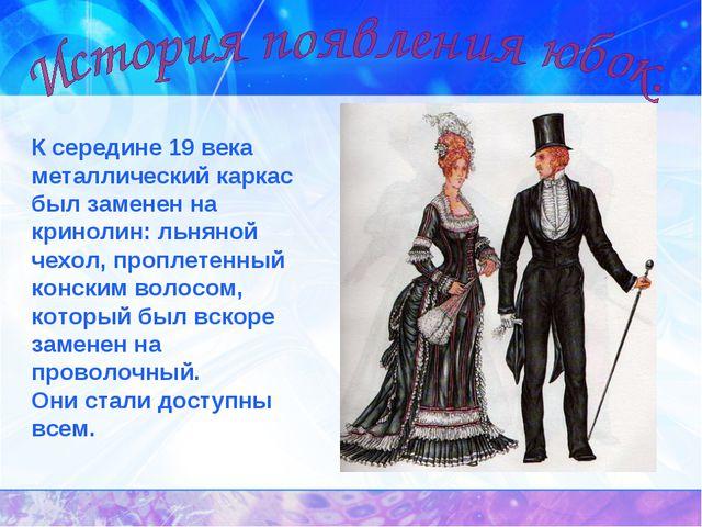 К середине 19 века металлический каркас был заменен на кринолин: льняной чех...