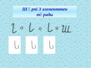 Ш әрпі 3 элементтен тұрады