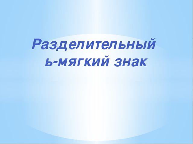 Разделительный ь-мягкий знак